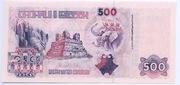 500 Dinars -  reverse
