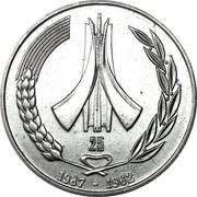 1 Dinar (Independence) -  obverse