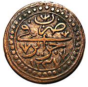 5 Asper - Mahmud II – reverse