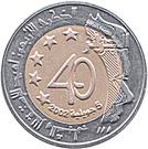 100 Dinars (Independence) – obverse