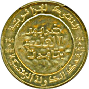 2 Dinars (History of Algerian Coinage) – obverse