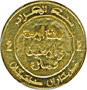 2 Dinars (History of Algerian Coinage) – reverse