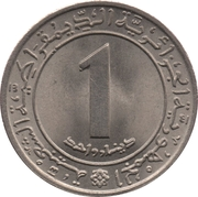 1 Dinar (FAO) – obverse