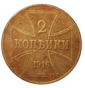 2 Kopecks - Wilhelm II (Military Coinage) -  reverse