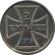 2 Kopecks - Wilhelm II (Military Coinage) – reverse