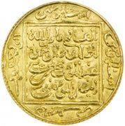 ½ Dinar - Abu Ya' qub Yusuf I  – obverse