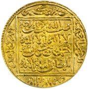 ½ Dinar - Abu Ya' qub Yusuf I  -  reverse