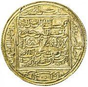 Dinar - Abu Yusuf Ya'qub  -  obverse
