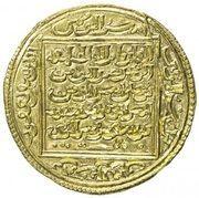 Dinar - Abu Yusuf Ya'qub  -  reverse