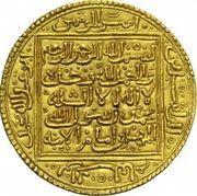 """Dinar - Abu 'Abd Allah Muhammad - """"Muhammad al-Nasir"""" - 1199-1213 AD – obverse"""