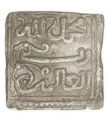 Square ½ Dirham - Abu Muhammad 'Abd al-Mu'min - 1130-1163 AD – reverse