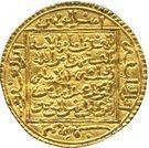 Dinar - Abu Hafs' Umar  – reverse