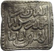 Square Dirham - Anonymous - 1121-1269 AD – reverse