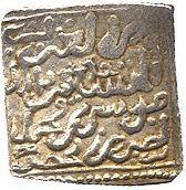 Square Dirham - Musa b. Muhammad - 1234-1261 AD (Algarve) – reverse