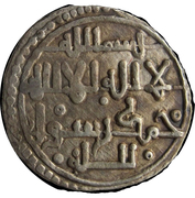 Qirat - Ahmad ibn Hud - 1144-1145 AD – obverse