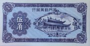 5 Chiao (The Amoy Industrial Bank) – obverse