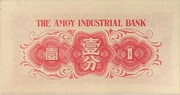 1 Fen (The Amoy Industrial Bank) – reverse