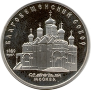 5 Rubles (Cathedral of the Annunciation) – reverse