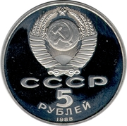 5 Rubles (St. Sophia Cathedral) -  obverse