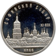 5 Rubles (St. Sophia Cathedral) -  reverse