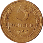 5 Kopecks (11 orbits) – reverse
