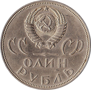 1 Ruble (20th Anniversary of the Victory in World War II) -  obverse