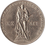 1 Ruble (20th Anniversary of the Victory in World War II) -  reverse