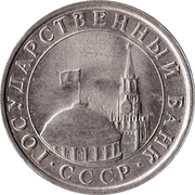 5 Rubles (Government Bank Issue) – obverse