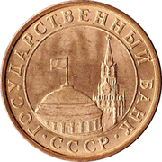10 Kopecks (Government Bank Issue) -  obverse