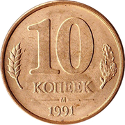 10 Kopecks (Government Bank Issue) – reverse