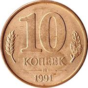 10 Kopecks (Government Bank Issue) -  reverse