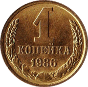 1 Kopeck (15 ribbons) -  reverse