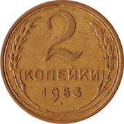 2 Kopecks (16 ribbons) -  reverse