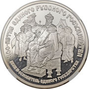 25 Rubles (Ivan III - the Founder of the United State) – reverse