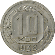 10 Kopecks (7 orbits) – reverse