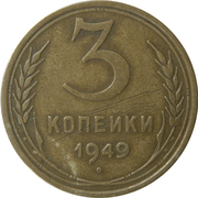 3 Kopecks (16 orbits) – reverse