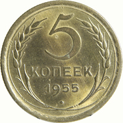 5 Kopecks (16 orbits) – reverse