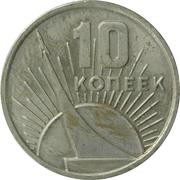 10 Kopecks (October Revolution) – reverse