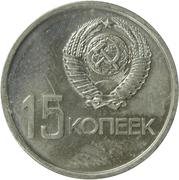 15 Kopecks (October Revolution) – obverse