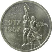 15 Kopecks (October Revolution) – reverse