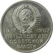 20 Kopecks (October Revolution) -  obverse