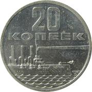 20 Kopecks (October Revolution) – reverse