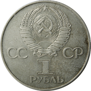 1 Ruble (October Revolution) -  obverse