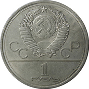 1 Ruble (XXII Summer Olympic Games, Moscow 1980 - Emblem) – obverse