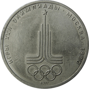 1 Ruble (XXII Summer Olympic Games, Moscow 1980 - Emblem) – reverse