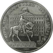 1 Ruble (XXII Summer Olympic Games, Moscow 1980 - Yury Dolgoruky Monument) – reverse