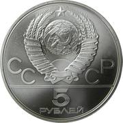 5 Rubles (Archery) – obverse
