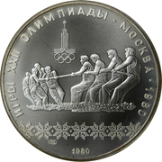 10 Rubles (Tug of War) – reverse