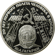 1 Ruble (Gagarin's Spaceflight) – reverse