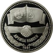 1 Ruble (Soviet-Bulgarian Friendship) – reverse